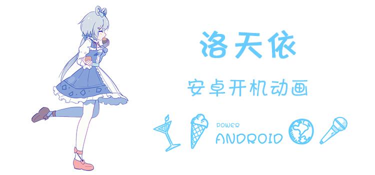 【安卓开机动画】洛天依开机动画配布