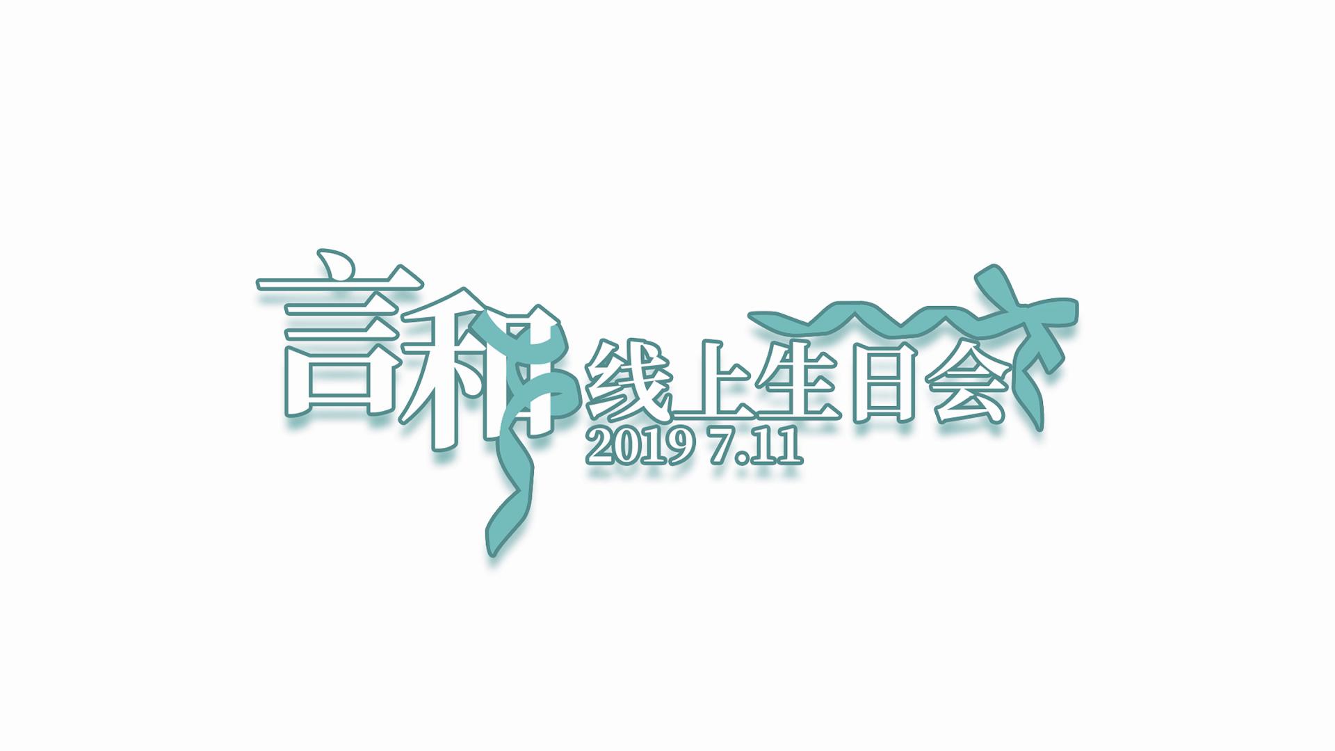 2019言和生日会直播视频